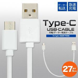 USB Type-Cケーブル 27.5cm USB タイプC 手元 卓上用に コンパクトサイズ|watch-me