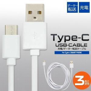 USB Type-Cケーブル 3m USB タイプC 300cm|watch-me