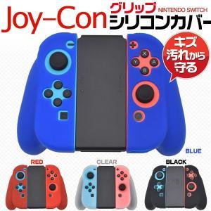 Joy-Conグリップ用シリコンカバーケース ニンテンドースイッチ|watch-me