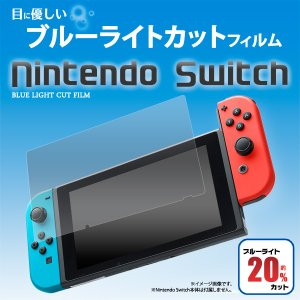 Nintendo Switch用 ブルーライトカット液晶保護シール|watch-me