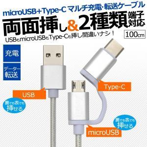 キャップ式  両面差し可能 microUSB+Type-C USBケーブル キャップ交換で新旧アンドロイド機種を充電 旅行や携帯用に|watch-me