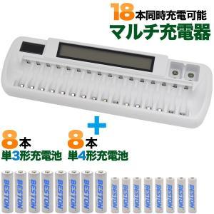 マルチ充電器+単3形充電池8本+単4形充電池8本|watch-me