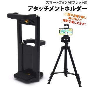 スマートフォン/タブレット用アタッチメントホルダー|watch-me