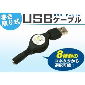 色々充電!USB巻取式充電ケーブル+コネクタ1個セット コネクタ交換でマルチに活躍 携帯 旅行 トラベル watch-me