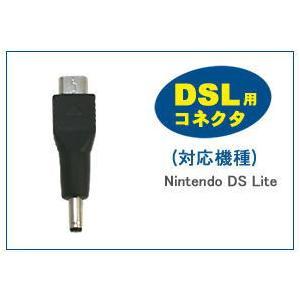 nintendoDS Liteを充電!USB巻取式充電ケーブル専用コネクタ|watch-me