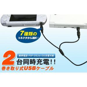 2台同時充電! USB同時充電ケーブル+選べるコネクタ2個セット 旅行 トラベル 携帯 ゲーム スマホ watch-me
