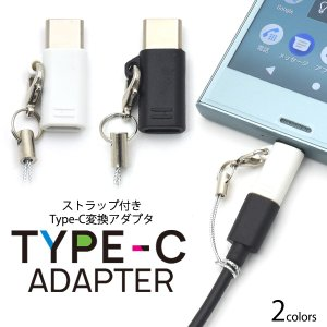 type-c アダプター ストラップ付 microUSB USB Type-C 変換 タイプC 変換...