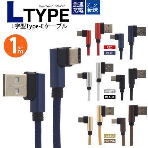 L字型Type-C USBケーブル 1m watch-me