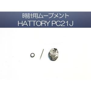 プロ用時計工具 HATTORY PC21J 時計用ムーブメント|watch-me