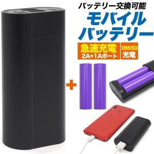 18650 2本 バッテリーセット 充電器 2スロット18650 モバイルバッテリー 電池交換可能