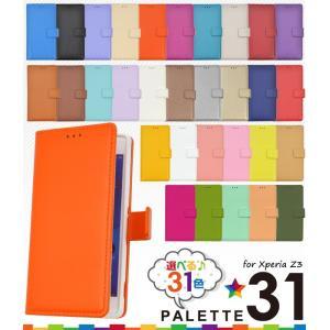 スマホケース Xperia Z3(SO-01G/SOL26/401SO)用 31色カラーレザーケースポーチ ソニー エクスぺリアZ3 スタンド機能付き 手帳型|watch-me