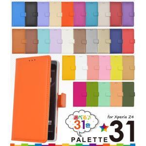 Xperia Z4(SO-03G/SOV31/402SO)用 31色カラーレザーケースポーチ ソニー エクスぺリアZ4 スタンド機能付 手帳型|watch-me