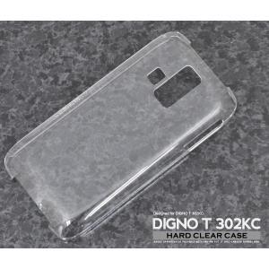 DIGNO T 302KC用 ハードクリアケース Y!mobile ディグノ T 302KC Y!モバイル/Yモバイル/ワイモバイル スマホケース スマホカバー|watch-me