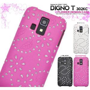 DIGNO T 302KC用 フラワーデザインケース Y!mobile ディグノ T 302KC Y!モバイル/Yモバイル/ワイモバイル スマホケース スマホカバー|watch-me