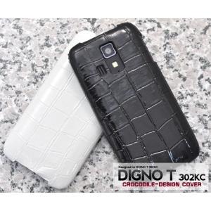 DIGNO T 302KC用 クロコダイルレザーデザインケース Y!mobile ディグノ T 302KC Y!モバイル/Yモバイル/ワイモバイル スマホケース スマホカバー|watch-me