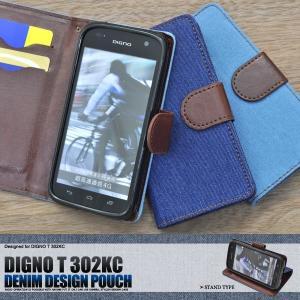 DIGNO T 302KC用 デニムデザインスタンドケースポーチ Y!mobile ディグノ T 302KC Y!モバイル/Yモバイル/ワイモバイル|watch-me