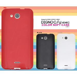 スマホケース DIGNO C/DIGNO U 404KC用 カラーソフトケース 京セラ Y mobile ディグノ C/SB ディグノ U 404KC|watch-me