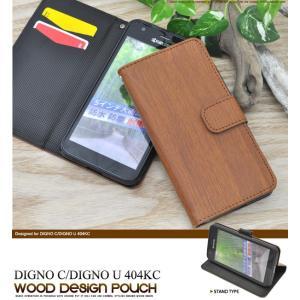 スマホケース DIGNO C/DIGNO U 404KC用 ウッドデザインスタンドケースポーチ 京セラ Y mobile ディグノ C/SB ディグノ U 404KC watch-me