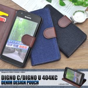 スマホケース DIGNO C/DIGNO U 404KC用 デニムデザインスタンドケースポーチ 京セラ Y mobile ディグノ C/SB ディグノ U 404KC watch-me