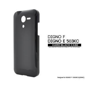 スマホケース DIGNO F/DIGNO E 503KC用 ハードブラックケース ディグノF/ディグノE/ワイモバイル/Ymobile/ソフトバンク/SB 503KC|watch-me