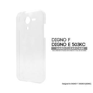 スマホケース DIGNO F/DIGNO E 503KC用 ハードクリアケース ディグノF/ディグノE/ワイモバイル/Ymobile/ソフトバンク/SB 503KC|watch-me