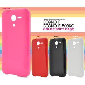 スマホケース DIGNO F/DIGNO E 503KC 用 カラーソフトケース ディグノF/ディグノE/ワイモバイル/Ymobile/ソフトバンク/SB 503KC|watch-me