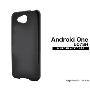 スマホケース 507SH Android One用 ハードブラックケース Y mobile アンドロイド ワン Y モバイル/Yモバイル/ワイモバイル|watch-me