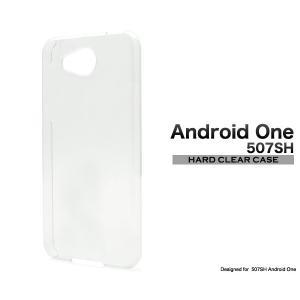 スマホケース 507SH Android One用 ハードクリアケース Y mobile アンドロイド ワン Y モバイル/Yモバイル/ワイモバイル|watch-me