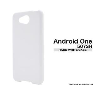 スマホケース 507SH Android One用 ハードホワイトケース Y mobile アンドロイド ワン Y モバイル/Yモバイル/ワイモバイル|watch-me