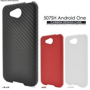 スマホケース 507SH Android One用 カーボンデザインケース Y mobile アンドロイド ワン Y モバイル/Yモバイル/ワイモバイル|watch-me