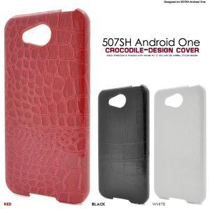 スマホケース 507SH Android One用 クロコダイルケース Y mobile アンドロイド ワン Y モバイル/Yモバイル/ワイモバイル|watch-me