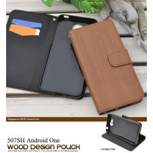 スマホケース 507SH Android One用 ウッドデザインポーチ Y mobile アンドロイド ワン Y モバイル/Yモバイル/ワイモバイル|watch-me