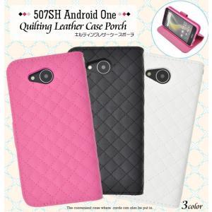 スマホケース 507SH Android One用 キルティングレザーケースポーチ Y mobile アンドロイド ワン Y モバイル/Yモバイル/ワイモバイル|watch-me