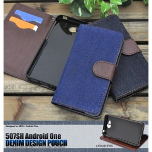 スマホケース 507SH Android One用 シンプルデニムポーチ Y mobile アンドロイド ワン Y モバイル/Yモバイル/ワイモバイル|watch-me