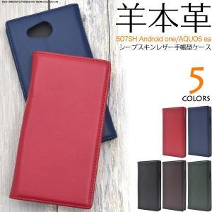 スマホケース 507SH/AQUOS ea用シープスキンレザー手帳型ケース Y mobile アンドロイド ワン Y モバイル/Yモバイル/ワイモバイル|watch-me