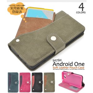 スマホケース 507SH Android One用 スライドポケットポーチ Y mobile アンドロイド ワン Y モバイル/Yモバイル/ワイモバイル|watch-me