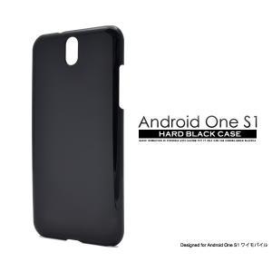 スマホケース Android One S1用 ハードブラックケース  Y mobile アンドロイド ワンS1 AndroidOneS1 Y モバイル/Yモバイル/ワイモバイル|watch-me
