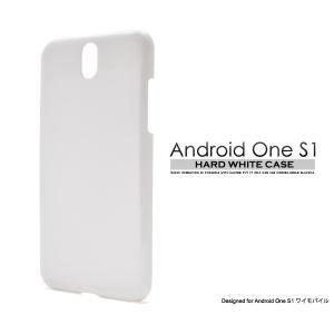 スマホケース Android One S1用 ハードホワイトケース  Y mobile アンドロイド ワンS1 AndroidOneS1 Y モバイル/Yモバイル/ワイモバイル|watch-me