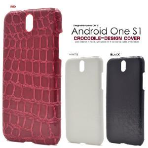 スマホケース Android One S1用 クロコダイルデザインケース Y mobile アンドロイド ワンS1 AndroidOneS1 Y モバイル/Yモバイル/ワイモバイル|watch-me