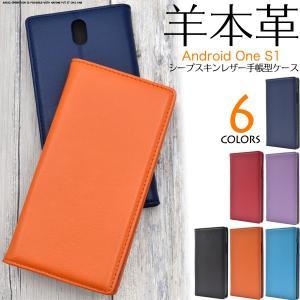 スマホケース Android One S1用 シープスキンレザー手帳型ケース Y mobile アンドロイド ワンS1 AndroidOneS1 Y モバイル/Yモバイル/ワイモバイル|watch-me