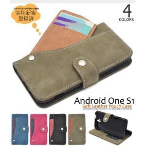 スマホケース Android One S1用 スライドカードケース Y mobile アンドロイド ワンS1 AndroidOneS1 Y モバイル/Yモバイル/ワイモバイル|watch-me