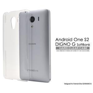 スマホケース DIGNO G 601KC/Android One S2用 ハードクリアケース  Y mobile アンドロイド ワンS2 AndroidOneS2 SB ディグノG|watch-me