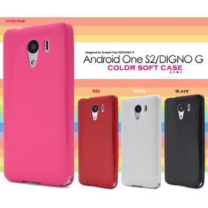 スマホケース DIGNO G 601KC/Android One S2用 カラーソフトケース Y mobile アンドロイド ワンS2 AndroidOneS2 SB ディグノG|watch-me