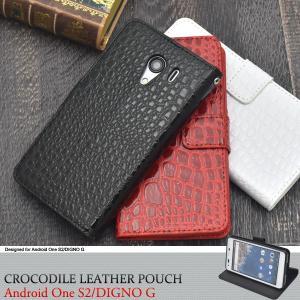 スマホケース DIGNO G 601KC/Android One S2用 クロコダイル手帳型ケース Y mobile アンドロイド ワンS2 AndroidOneS2 SB ディグノG|watch-me