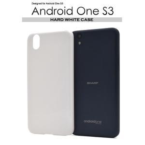 スマホケース Android One S3用 ハードホワイトケース Y mobile アンドロイド ワンS3 AndroidOneS3 Y モバイル/Yモバイル/ワイモバイル|watch-me