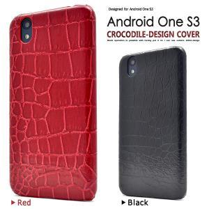 スマホケース Android One S3用 クロコダイルデザインケース Y mobile アンドロイド ワンS3 AndroidOneS3 Y モバイル/Yモバイル/ワイモバイル|watch-me