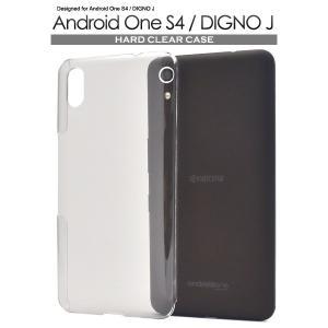 スマホケース Android One S4/DIGNO J用 ハードクリアケース Y mobile アンドロイド ワンS4 AndroidOneS4 Y モバイル/Yモバイル/ワイモバイル|watch-me