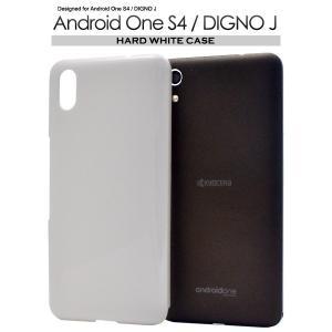 スマホケース Android One S4/DIGNO J用 ハードホワイトケース Y mobile アンドロイド ワンS4 AndroidOneS4 Y モバイル/Yモバイル/ワイモバイル|watch-me