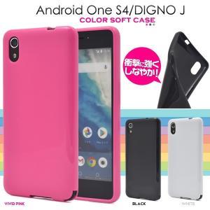 スマホケース Android One S4/DIGNO J用 カラーソフトケース Y mobile アンドロイド ワンS4 AndroidOneS4 Y モバイル/Yモバイル/ワイモバイル|watch-me