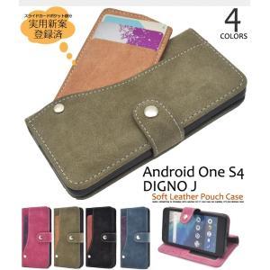 スマホケース Android One S4/DIGNO J用 スライドカードポケット手帳型ケース Y mobile アンドロイド ワンS4 AndroidOneS4 Y モバイル/Yモバイル/ワイモバイル|watch-me